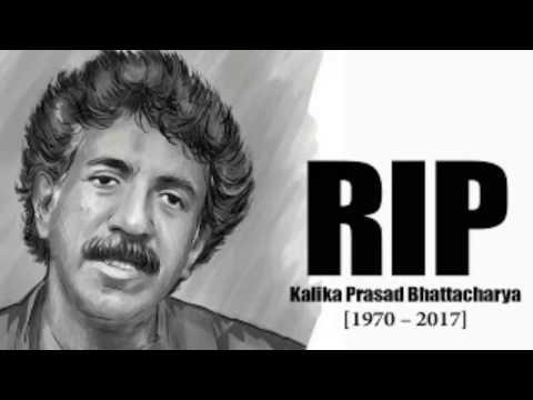 Kalikaprasad Bhattacharjee Tribute by Durnibar Saha l Dohar l Folk Maestro