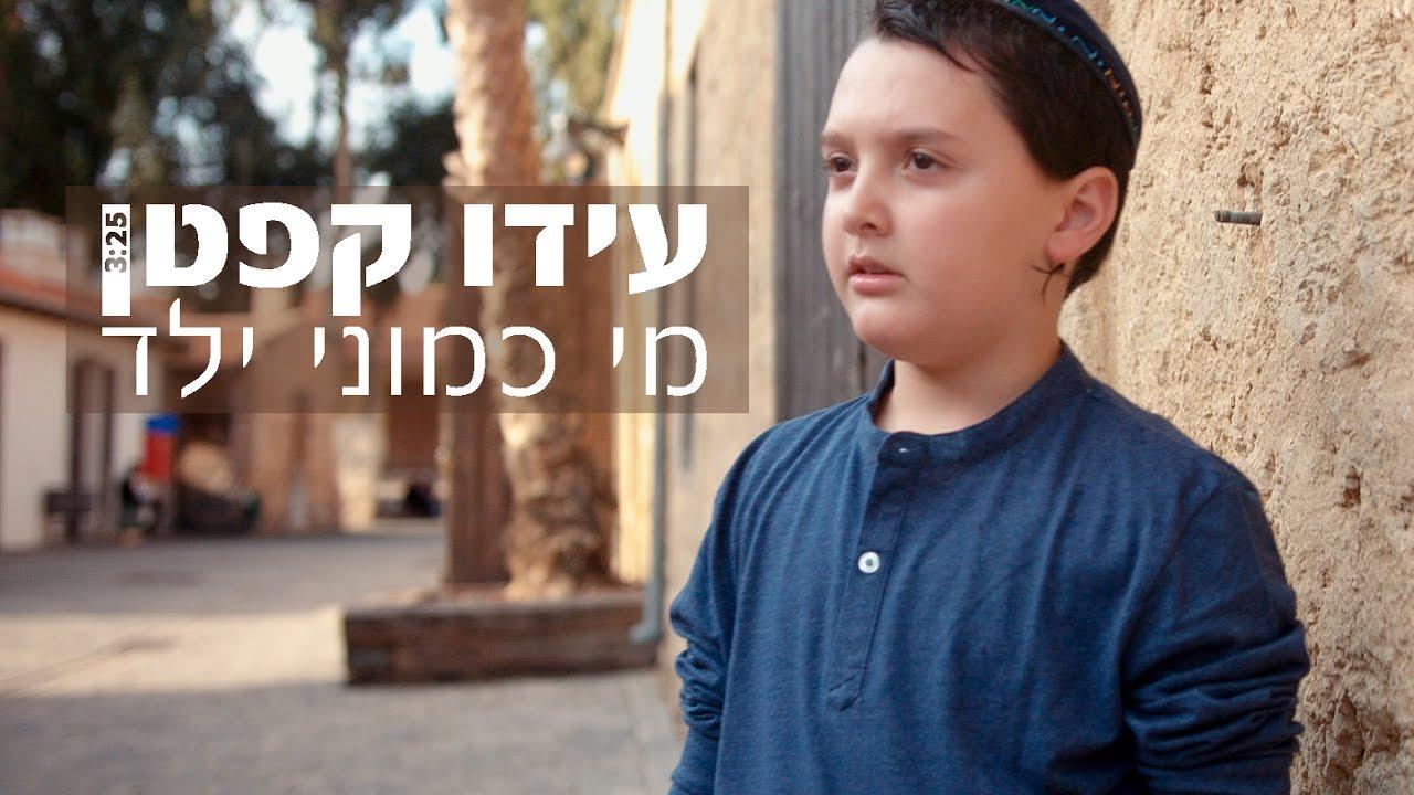 עידו קפטן מי כמוני ילד הקליפ הרשמי | Ido Kepten Mi Kamoni Yeled Official Music Video