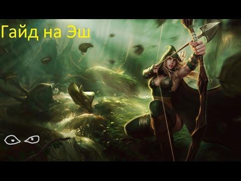 видео: Лига Легенд гайд на Эш