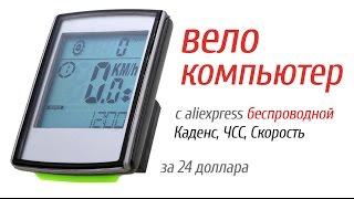 Велокомпьютер с aliexpress беспроводной, каденс, ЧСС, скорость