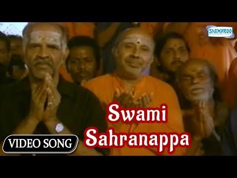 Swami Sahranappa - Manikantana Mahime - Vishnuvardhan - Jayapradha - Kannada Hit Song