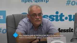 Реставрацию Воронцовского переулка планируют завершить до 15 июля