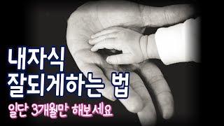 (궁TV)내자식 잘되게 하는법, 자녀운 좋아지는 쉬운 방법::나비도령