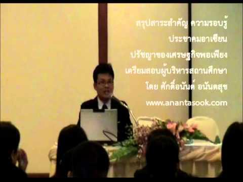 บรรยาย ความรอบรู้ ประชาคมอาเซียน ปรัชญาของเศรษฐกิจพอเพียง เตรียมสอบผู้บริหารสถานศึกษา