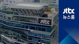 JTBC, 2년 연속 '시청자 평가' 1위…채널평가 전분야 1위