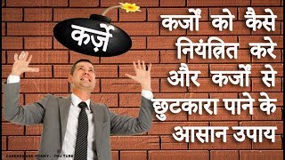 Debt Management and How to Pay Off Your Loans Smartly Hindi