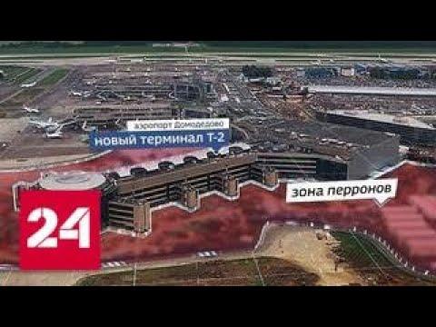Подрядчик-банкрот бросил половину работы в аэропорту Домодедово - Россия 24