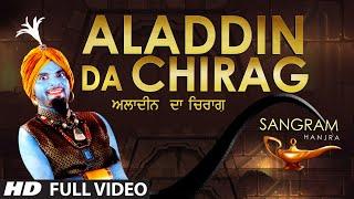 Aladdin Da Chirag Full Song | Sangram Hanjra | Music: G Guri