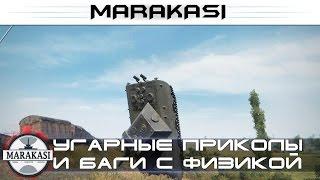 Угарные приколы и баги с физикой World of Tanks Е-100 испытал физику по полной!