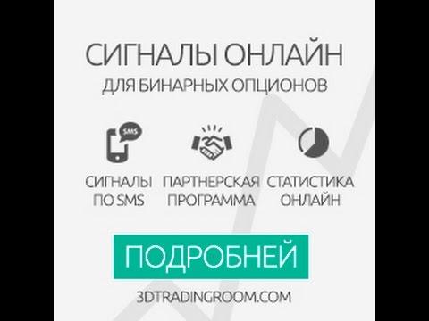 Прибыльные Сигналы для бинарных опционов и форекс онлайн и по СМС в торговом зале 3D+