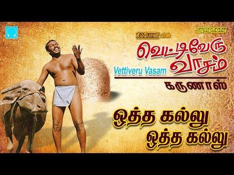 Vettiveru Vaasam | Karunas | Tamil Folk Songs Album