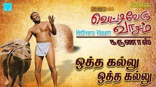 Gambar cover Vettiveru Vaasam | Karunas | Tamil Folk Songs Album