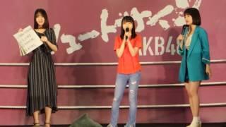 AKB48 47th シュートサイン 気まぐれオンステージ大会 B#11 HKT48 朝長美桜 松岡菜摘 松岡はな 2017年5月14日 インテックス大阪