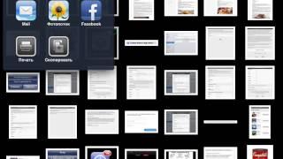 Как отправить фото или видео на электронную почту с IPad(В этом видео вы узнаете, как отправить фотографию на e-mail., 2013-10-04T10:34:16.000Z)