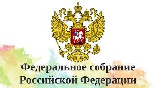 видео Постановление правительства 202