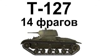Т-127. 14 фрагов на Автоприцеле. Рассейняй и Колобанов.