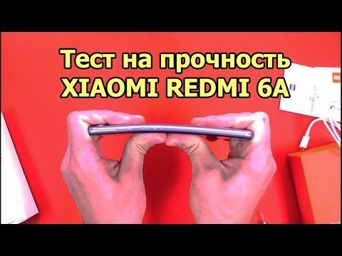 Тест на прочность XIAOMI REDMI 6A (Bend Test! Durability Test! Scratch Test!)