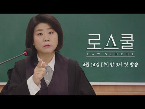 [김은숙 티저] 스마트한 법조인이 되고 싶다면? 〈로스쿨(LAW SCHOOL)〉 4/14(수) 밤 9시 첫 방송!