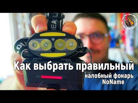 Как выбрать правильный налобный фонарь 🔦 NoName