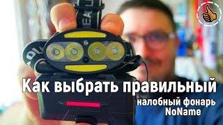 Как выбрать правильный налобный фонарь   NoName