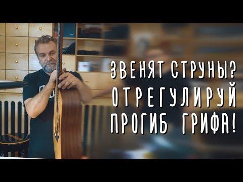 Звенят струны на гитаре? Отрегулируй анкер!