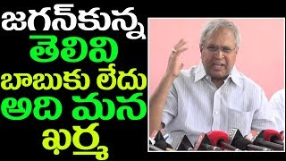 Undavalli Arun Kumar Shocking Comments on Chandar babu and YS …