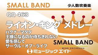 【QQ463】ライオン・キング メドレー 商品詳細はこちら→https://www.mus...
