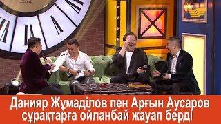Данияр Жұмаділов пен Арғын Аусаров сұрақтарға ойланбай жауап берді