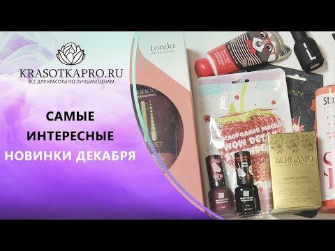 Самые интересные новинки ДЕКАБРЯ на сайте Красоткапро