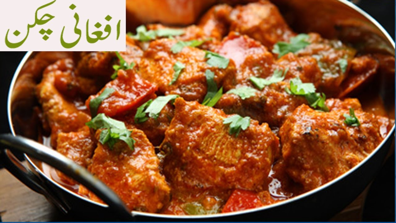 Afghani chicken recipe ramadan special how to make chicken afghani chicken recipe ramadan special how to make chicken afghani afghani chicken forumfinder Choice Image