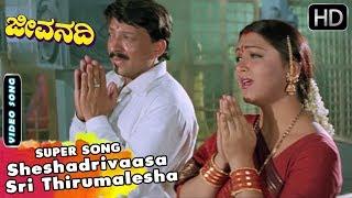 Sheshadrivaasa Sri Thirumalesha   Jeevanadi Kannada Movie Songs   Vishnuvardhan, Kushbu