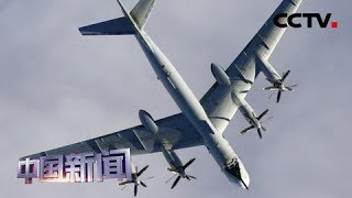 [中国新闻] 俄战略轰炸机例行飞行 挪威战机伴飞 | CCTV中文国际