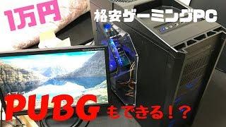 【自作PC】10000円で万能ゲーミングPCを作ろう! 【組み立て編】 thumbnail