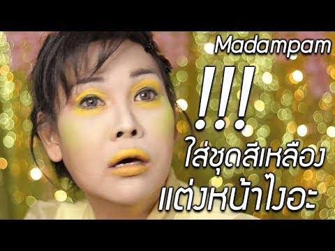 ชุดโทนเหลือง แต่งหน้าแบบไหนดีคะ เรียบง่ายแต่สวยเด่น โดย มาดามแพม