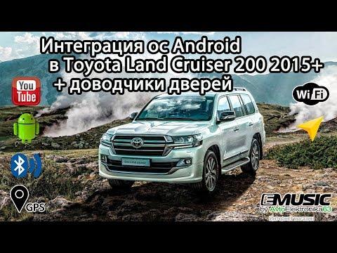 Навигационный блок, омывайка камеры, доводчики дверей в Toyota Land Cruiser 200 2019 г.в.