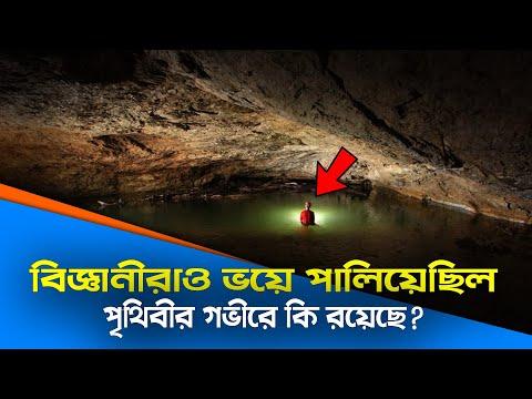 পৃথিবীর মাটির গভীর নিচে আসলে কি আছে | জানা অজানা রহস্য | Jana Ojana Rohosso | Odvut Bangla TV