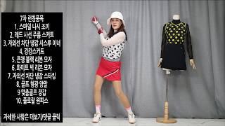 7차 여성 여름 골프웨어 나시조끼/시스루 자외선 차단 …