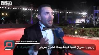 مصر العربية | رامي وحيد: مهرجان القاهرة السينمائي رسالة للعالم أن مصر بخير