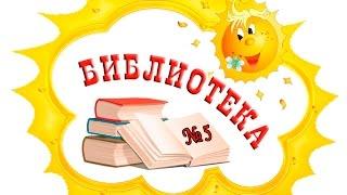 Детская библиотека №5 представляет творческий проект ''Наша жизнь: день за днем''