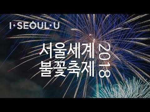 [LIVE] 서울세계불꽃축제 2018
