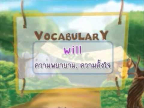 นิทานสอนภาษาอังกฤษ