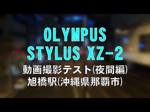 OLYMPUS STYLUS XZ-2の動画撮影テスト(夜間編) [旭橋駅(沖縄県那覇市),ASAHIBASHI Station at Naha-City,OKINAWA,JAPAN]