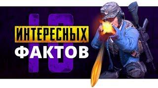 ТОП 10 Фишек Для Победы в PUBG (Playerunknown's Battlegrounds)