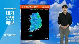 [날씨] 8월2일_오늘(월) 공기질 깨끗…자외선·일최고…
