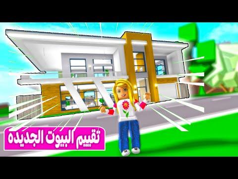 تقييم البيوت الجزء الثاني في لعبة roblox 🤩