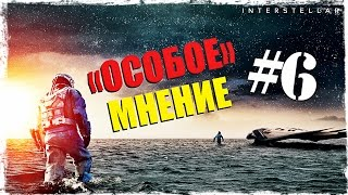 """""""ОСОБОЕ"""" МНЕНИЕ выпуск #6"""