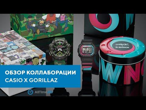 Обзор часов Casio X Gorillaz | Японские наручные часы | G-SHOCK GW-B5600GZ-1ER и GA-2000GZ-3AER