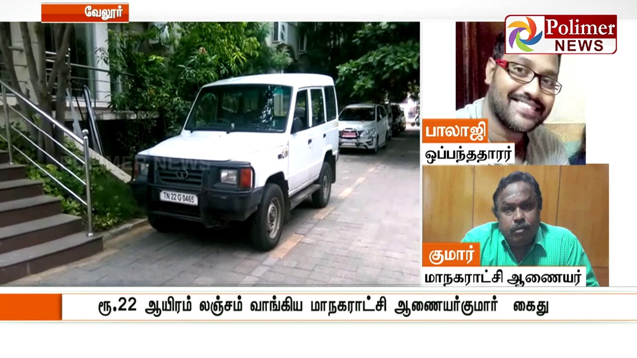 Vellore corporation commissioner arrested for taking bribe vellore corporation commissioner arrested for taking bribe polimer news aiddatafo Gallery