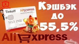 видео Как заказывать на Aliexpress, покупки на Алиэкспресс за 10 простых шагов
