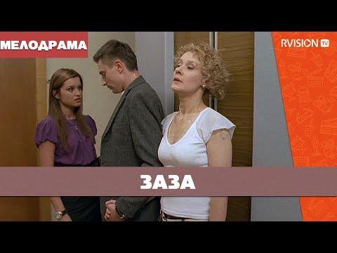 Заза (2008) мелодрама